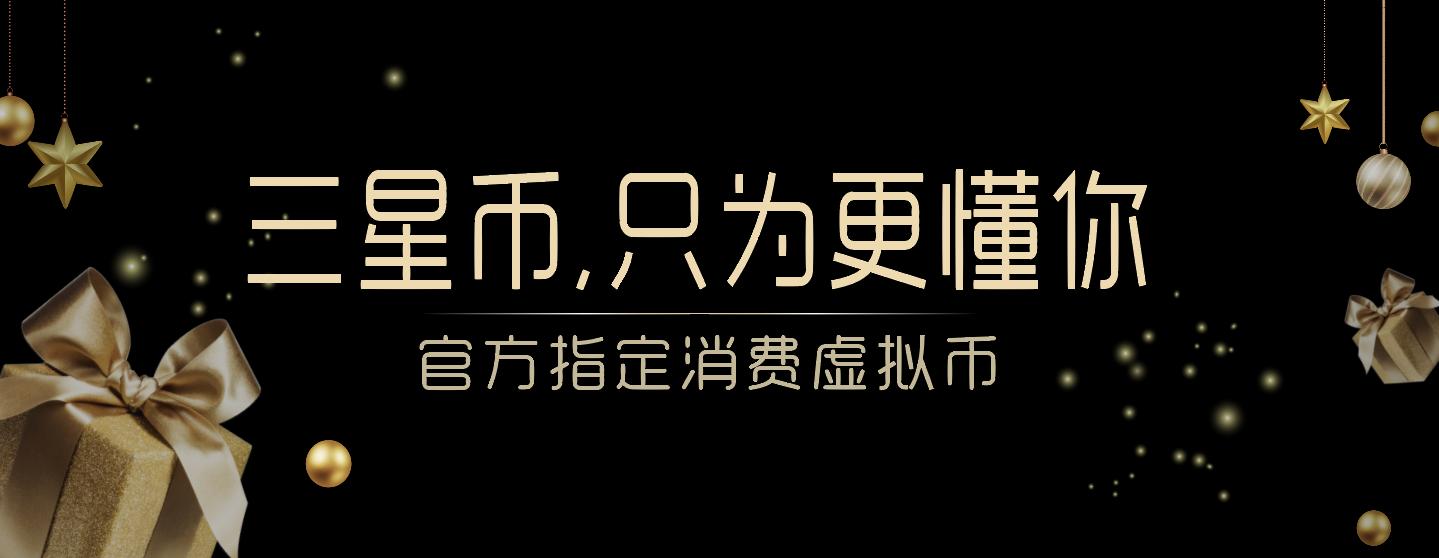 三星币中心APP日常banner-1.png