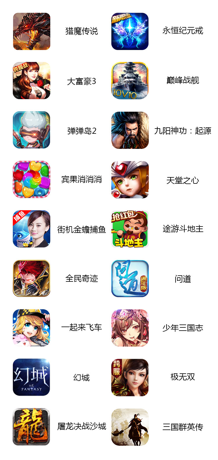 活动游戏列表.jpg