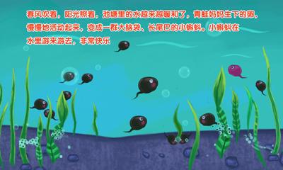 网站首页-- 卡通蝌蚪变青蛙图片